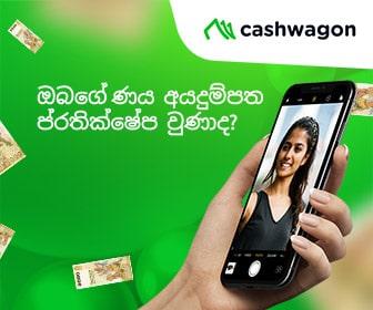 Cashwagon Sri Lanka Loans Online