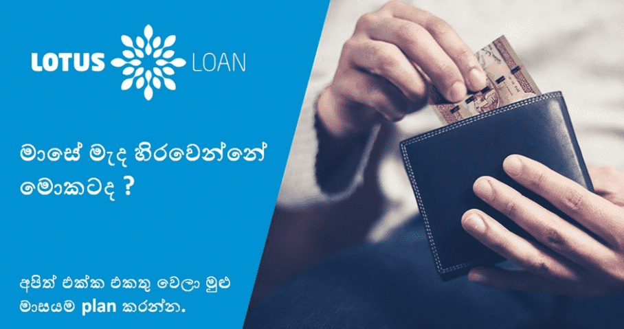 Lotus Loan Sri Lanka