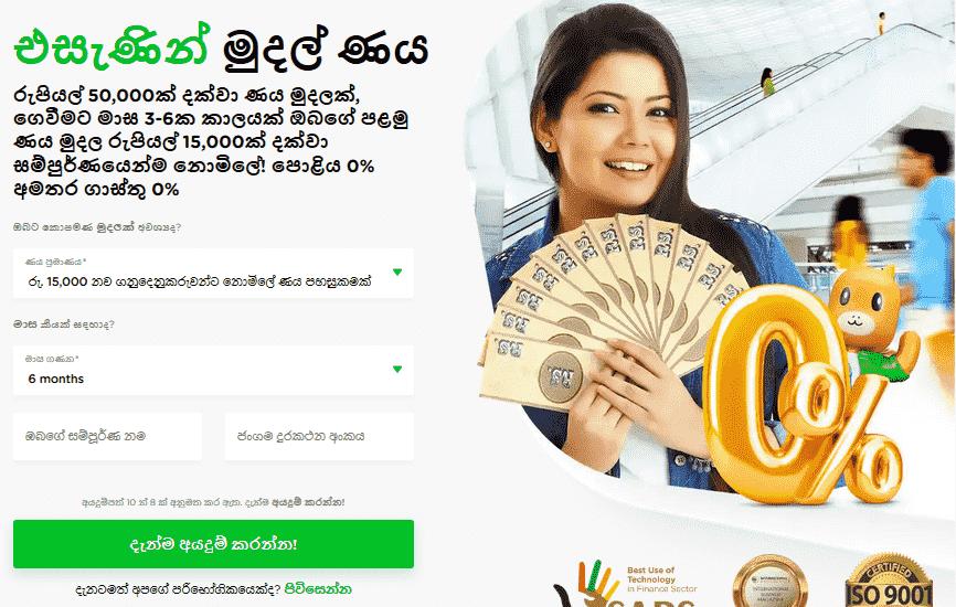 Loans Online Sri Lanka Cashwagon