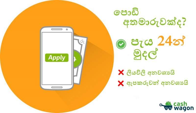 Loans online in Sri Lanka